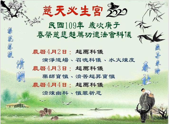 109年必生宮春季法會-1.jpg