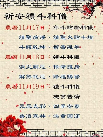108年必生宮祈安禮斗科儀.JPG
