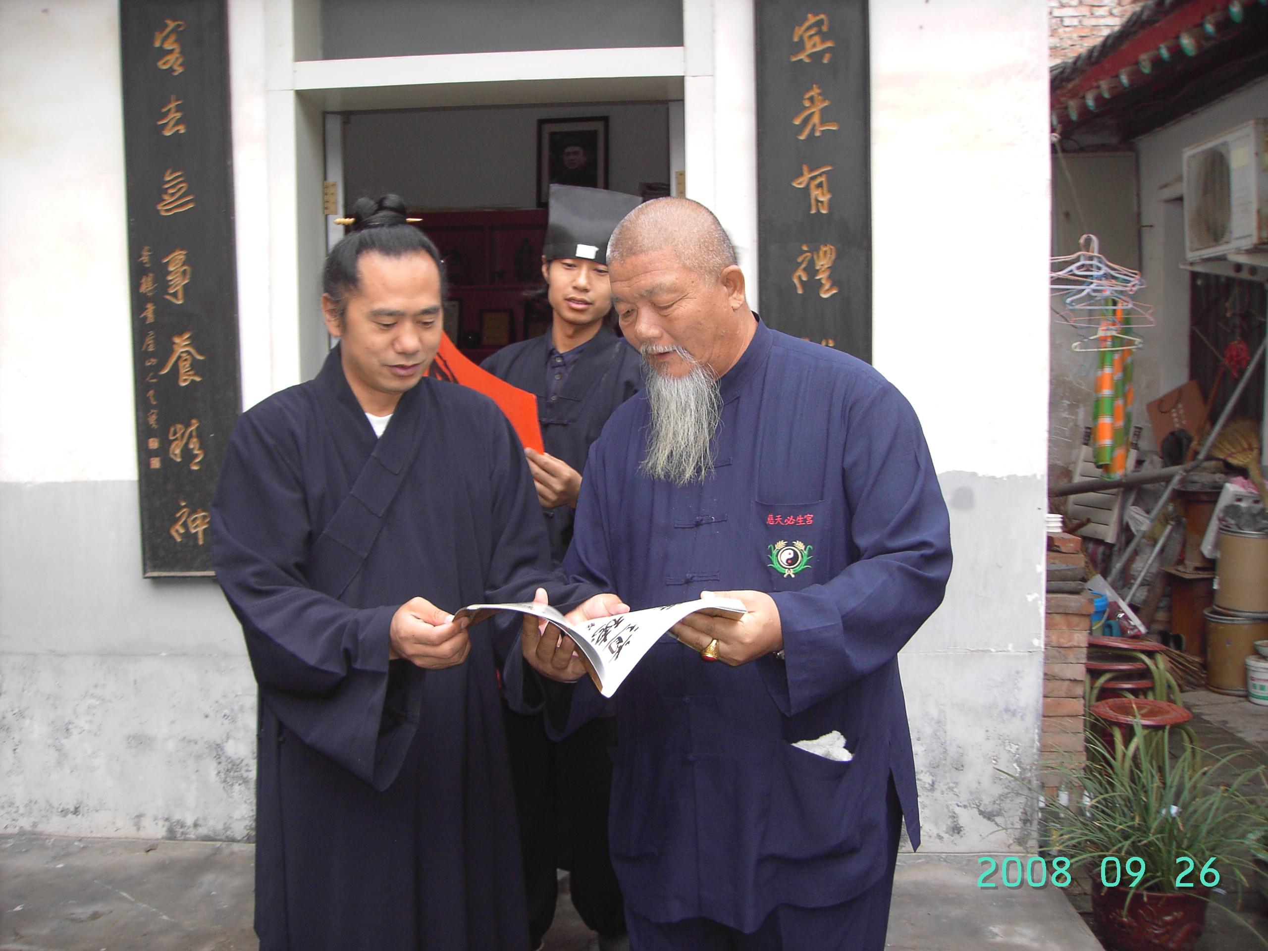 慈天必生宮 2008朝聖之旅099