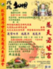 民國107年秋祭慶贊中元報恩超薦系列法會-3.jpg