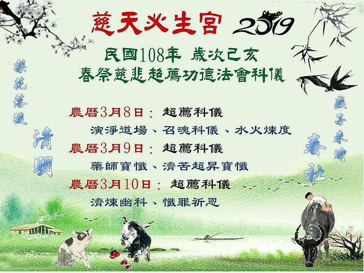 108年春祭慈悲超薦功德法會.JPG