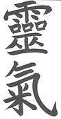 Reiki symbol2.jpg