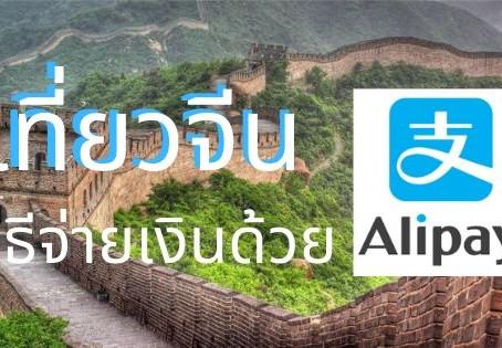 วิธีจ่ายเงินแบบไม่ใช้เงินสดด้วย Alipay เวลาไปเที่ยวจีนสำหรับคนไทยและชาวต่างชาติ