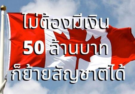 ย้าย สัญชาติและทำงาน แคนาดาแบบถูกกฎหมายกับโครงการ AIPP โดยรัฐบาลแคนาดา