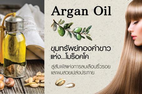 Kho báu của Argano từ Ma-rốc cho làn da đẹp và trẻ trung
