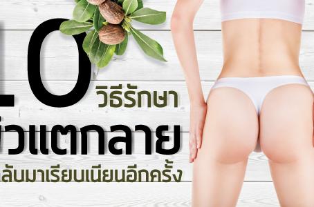 10 cách để làm cho làn da của bạn mịn màng và trơn tru trở lại