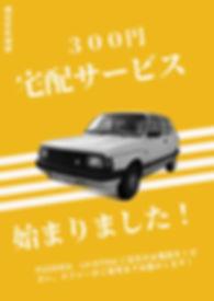 宅配サービス.jpg