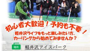 【カーリングサークル】4月以降の予定