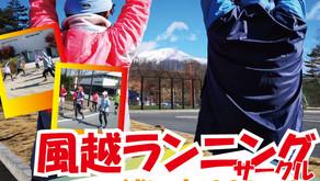 【風越RC】新春ランニング!