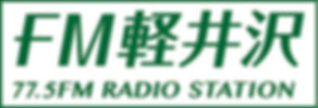バナー_FM軽井沢.jpg