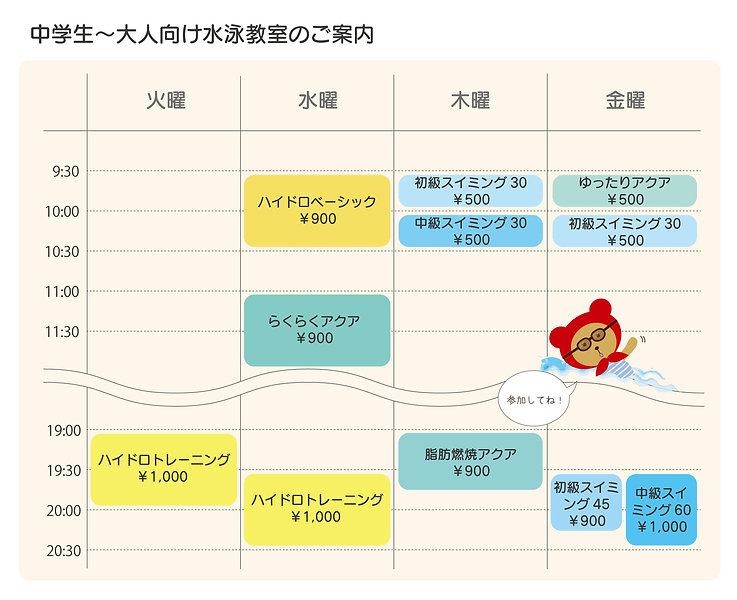 中学生~大人教室スケジュール.jpg