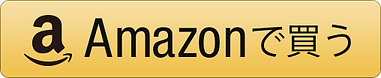 assocbtn_orange_amazon2.png