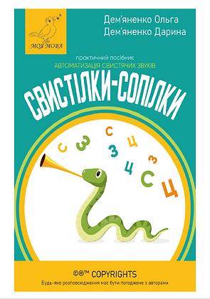 """Практичний посібник """"Свистілки-Сопілки"""""""