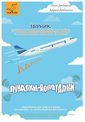 """Збірник вправ та завдань """"Луналки-Лопоталки"""""""