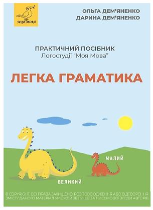"""Практичний посібник """"Легка Граматика"""""""