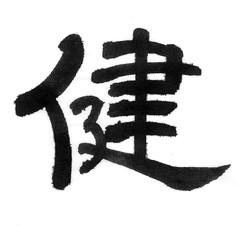 Wellness Kanji
