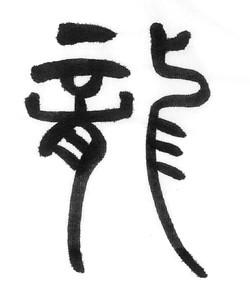Dragon Kanji