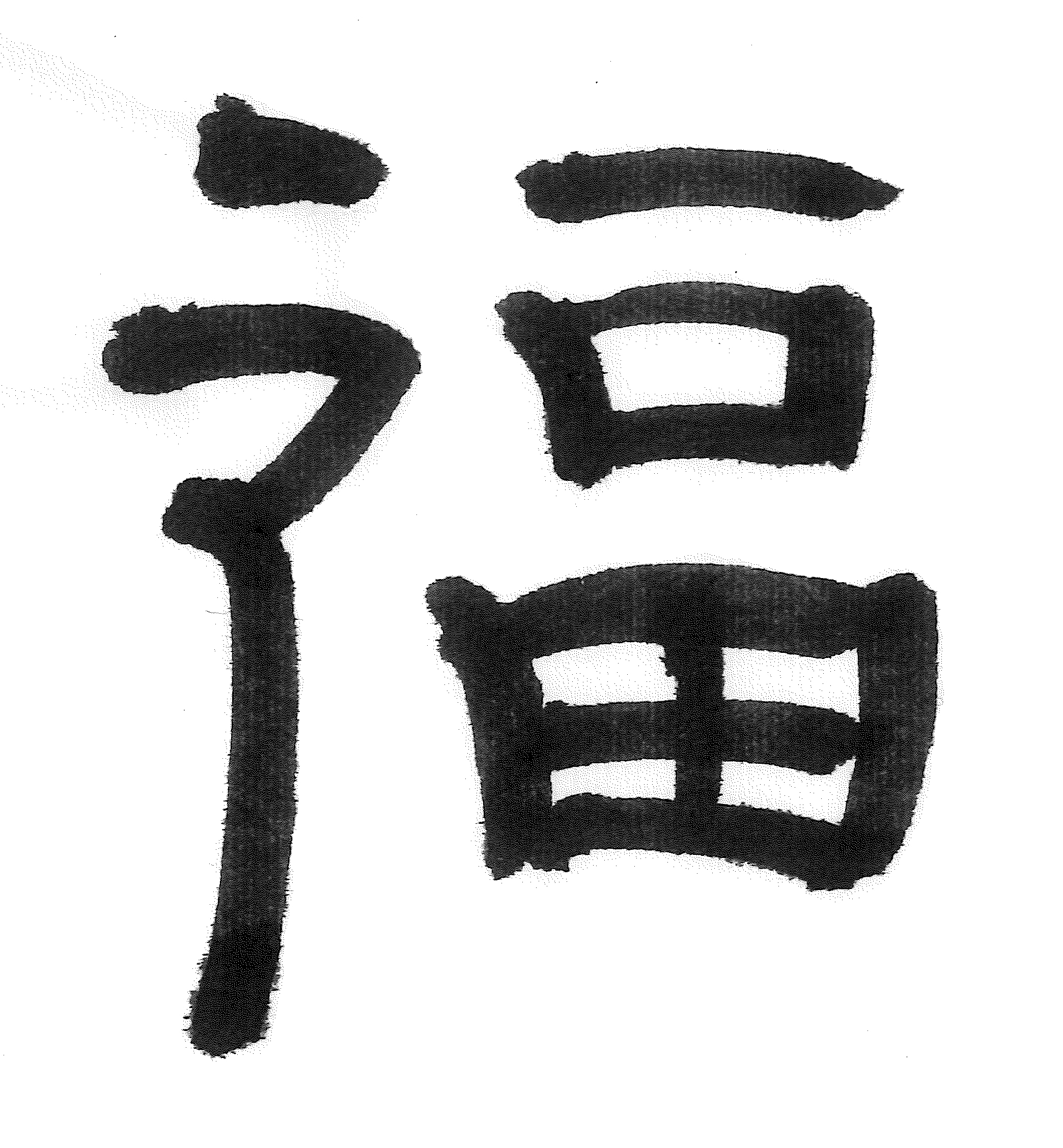 Prosperity Kanji