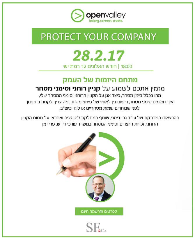 מוזמנים להרצאה שתסייע לכם להגן על החברה שלכם...