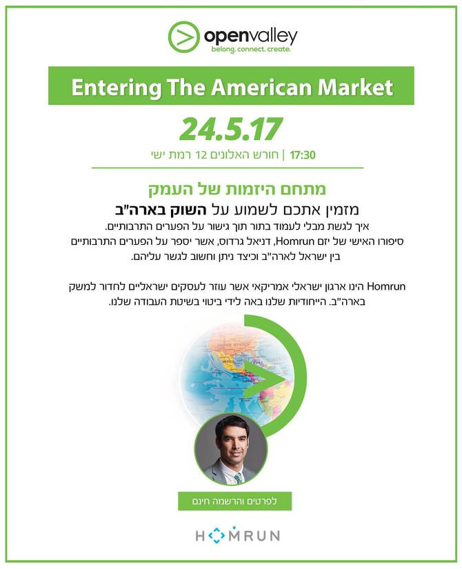 מיטאפ החודש יפתח לכם דלתות לשוק האמריקאי