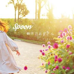 【Single】朝市のお兄さん~全国軽トラ市in掛川公式テーマソング~
