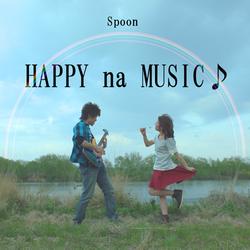 【Album】HAPPY na MUSIC♪