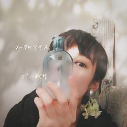 【配信Single】ソーダのアイス