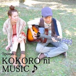 【Album】KOKORO ni MUSIC♪