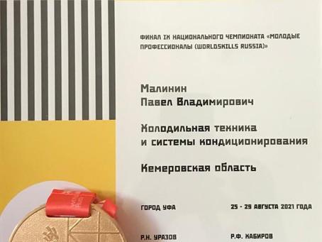 Итоги финала IX Национального чемпионата «Молодые профессионалы» (WorldSkillsRussia) – 2021.