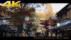 深大寺(調布市)2020プロモーションムービー【4K】