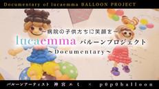 〜小児科の子供たちに笑顔を〜 バルーンアーティスト神宮エミ lucaemmaプロジェクト