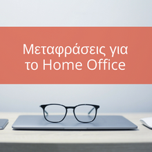 Μεταφράσεις για το Home Office Ελληνικά - Αγγλικά