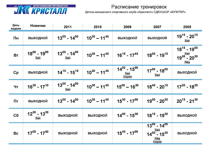 Расписание на 2018-2019 год (без тренеро