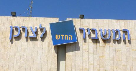Hamashbir Latsarchan National Department Store   Israel