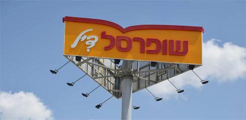 Shufersal National Supermarket Chain | Israel