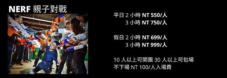 NERF 榮耀之戰.jpg