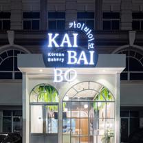 Exterior KAIBAIBO Bakery - EVONIL Architecture