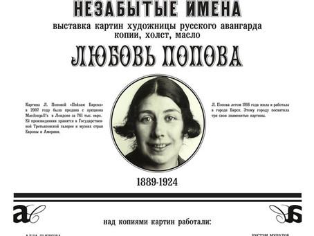 """""""Незабытые имена"""" выставка в Бирском музее"""