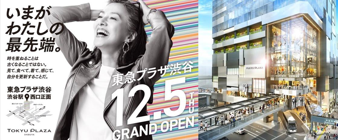 TOKYU LAND / 東急プラザ渋谷