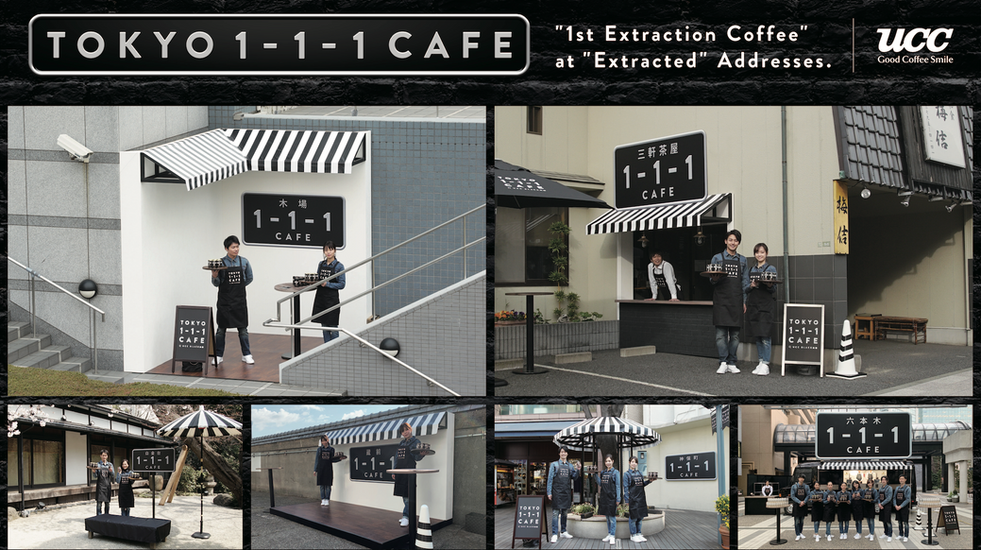 Ueshima Coffe Company / TOKYO 1-1-1 CAFE