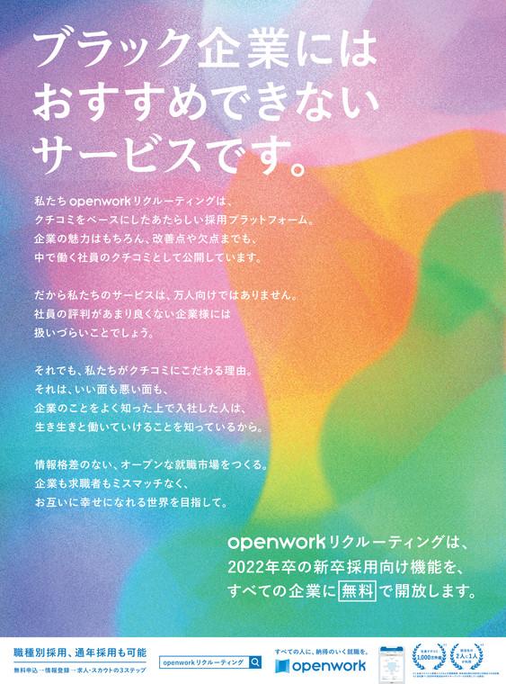 Openwork / ブラック企業にはおすすめできないサービスです。