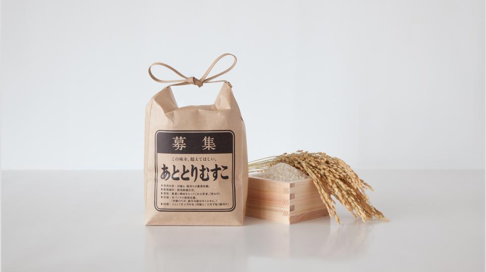 Recruiting Rice Atotorimusuko