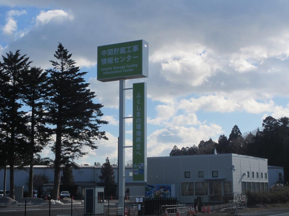 Interim Storage Facility Information Center