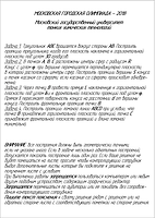 ОЛИМП МОСКВА 2018 Условия задач.png