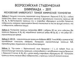 2011_ВСО_НГ_0.jpg