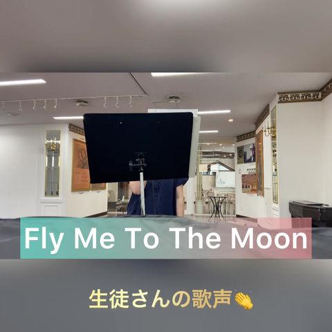 ジャズ『Fly Me To The Moon』生徒さんの歌声紹介♪