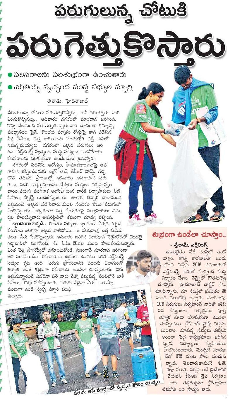 Eenadu Article