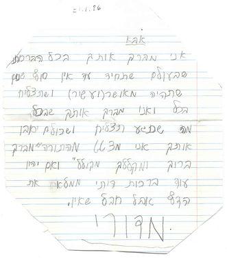 ברכה לאבא מדורי בן 9