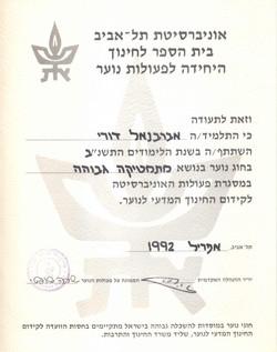 אוניברסיטת תל אביב חוג נוער- דורי בן 15.