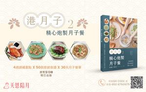 《港月子2  — 精心炮製月子餐》教你50款美味且養生的坐月菜式 !
